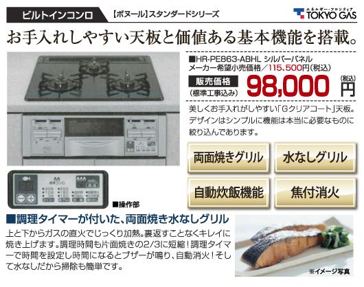 TOKYOGAS_ビルトインコンロ_HR-PE863-ABHL