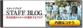 竹内住設スタッフブログ